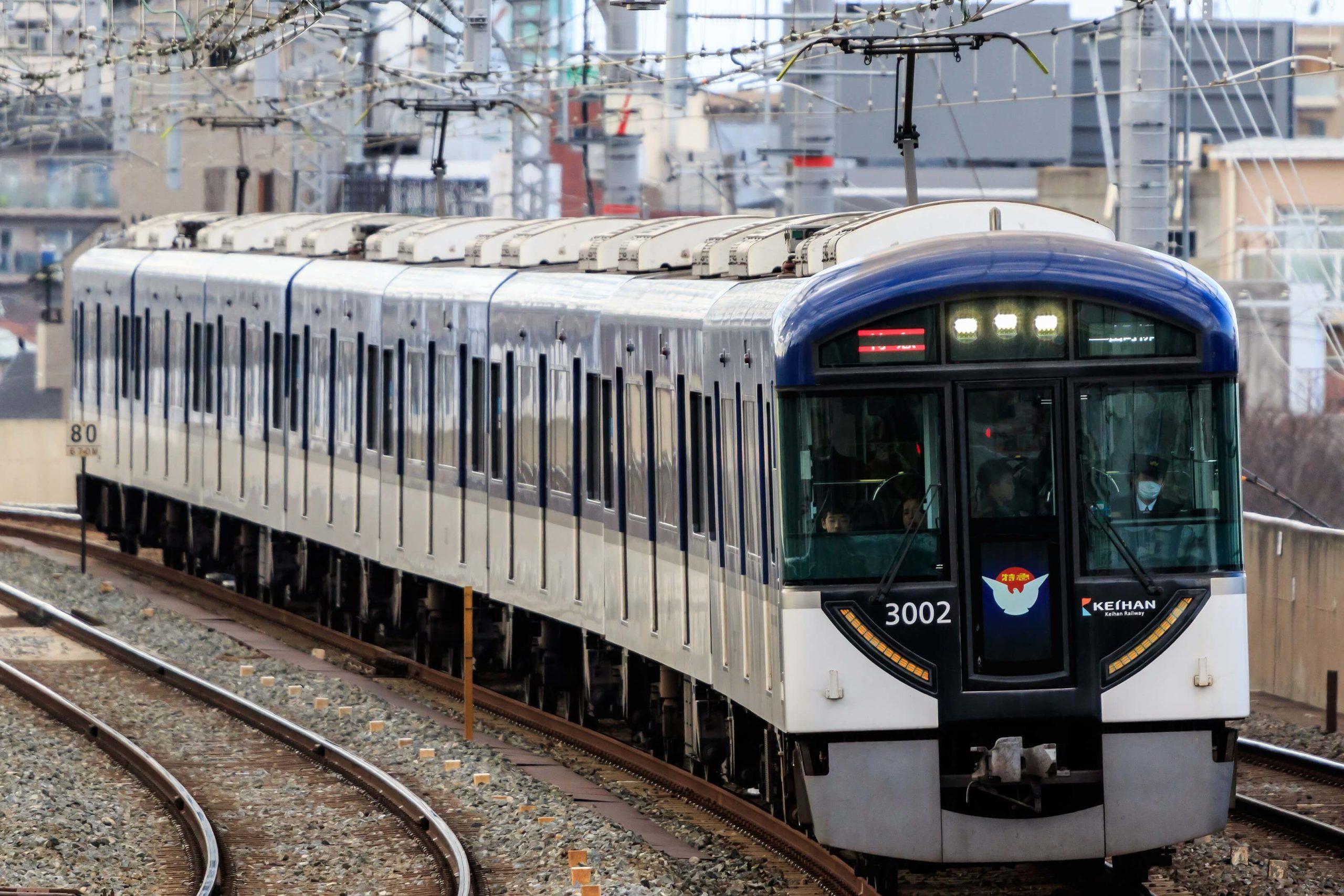 京阪 3000系